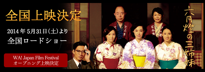 映画「六月燈の三姉妹」5月31日(土)より全国上映決定!