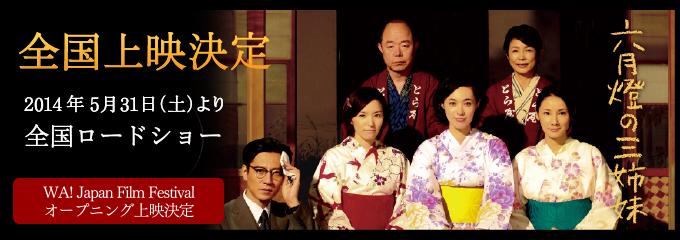 5月31日(土)より全国上映& WA!Japan Film Festivalオープニング上映決定