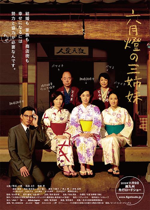 映画「六月燈の三姉妹」南九州先行ロードショー用ポスター.jpg