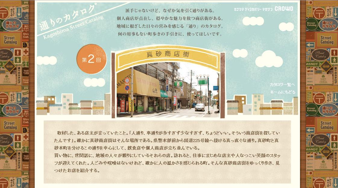 りのカタログ 第2回 真砂商店街