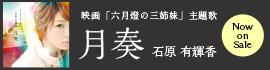 iTunes:石原有輝香「月奏」